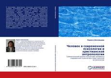 Copertina di Человек в современной психологии и христианской антропологии