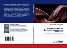 Bookcover of Моделирование формообразования поковок