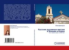 Bookcover of Русские духовные миссии в Японии и Корее