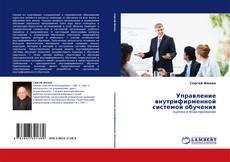 Bookcover of Управление внутрифирменной системой обучения