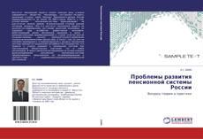 Couverture de Проблемы развития пенсионной системы России