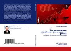 Borítókép a  Конъюнктурные колебания финансового рынка - hoz