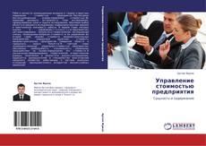 Buchcover von Управление стоимостью предприятия