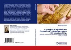 Bookcover of Кустарные промыслы Пермской губернии конца XIX - начала XX в.