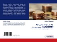 Copertina di Международные IPO, проведенные российскими компаниями