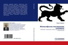 Bookcover of Философское постижение человека