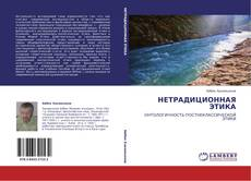 Bookcover of НЕТРАДИЦИОННАЯ ЭТИКА