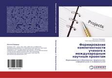 Bookcover of Формирование компетентности ученого к международным научным проектам