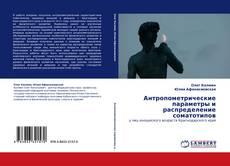 Bookcover of Антропометрические параметры и распределение соматотипов