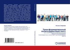 Borítókép a  Трансформированный политкорректный текст - hoz