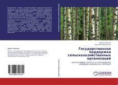 Borítókép a  Государственная поддержка сельскохозяйственных организаций - hoz
