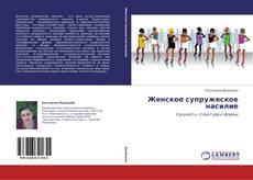 Bookcover of Женское супружеское насилие