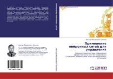 Bookcover of Применение нейронных сетей для управления