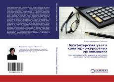 Bookcover of Бухгалтерский учет в санаторно-курортных организациях