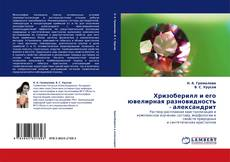 Bookcover of Хризоберилл и его ювелирная разновидность - александрит