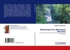 Обложка Водопады юга Дальнего Востока