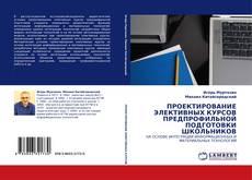 Copertina di ПРОЕКТИРОВАНИЕ ЭЛЕКТИВНЫХ КУРСОВ ПРЕДПРОФИЛЬНОЙ ПОДГОТОВКИ ШКОЛЬНИКОВ