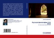 Copertina di Русская философия XVIII века