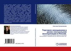 Couverture de Торговля женщинами в целях сексуальной эксплуатации в России.