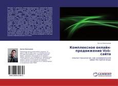 Buchcover von Комплексное онлайн-продвижение Web-сайта
