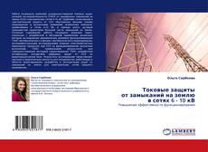 Bookcover of Токовые защиты от замыканий на землю в сетях 6 - 10 кВ