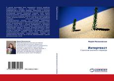 Bookcover of Интертекст