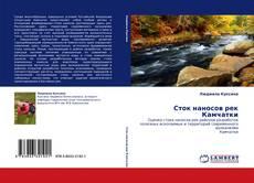Copertina di Сток наносов рек Камчатки