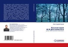 Buchcover von Русская идея Ф.М.Достоевского