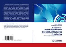 Bookcover of Проектно-ориентированные резервы повышения качества продукции компании