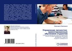 Обложка Управление личностно-ориентированным обучением студентов