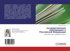 Обложка государственные корпорациит в Российской Федерации