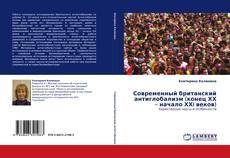 Buchcover von Современный британский антиглобализм (конец ХХ – начало ХХI веков)