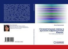 Bookcover of Сочинительные союзы в русском и французском языках.