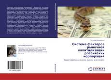 Bookcover of Система факторов рыночной капитализации российских корпораций