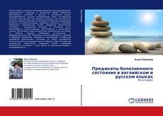 Bookcover of Предикаты болезненного состояния в английском и русском языках