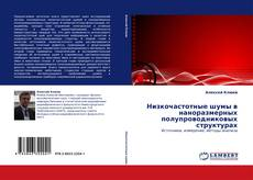 Bookcover of Низкочастотные шумы в наноразмерных полупроводниковых структурах