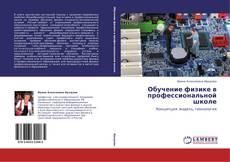 Обложка Обучение физике в профессиональной школе