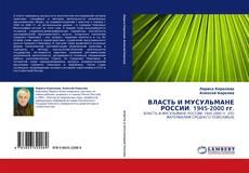 Buchcover von ВЛАСТЬ И МУСУЛЬМАНЕ РОССИИ. 1945-2000 гг.