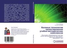 Bookcover of Базовые технологии проектирования учебно-методических комплексов
