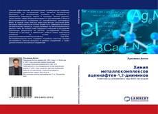 Couverture de Химия металлокомплексов аценнафтен-1,2-дииминов