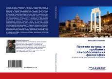 Bookcover of Понятие истины и проблема самообоснования философии