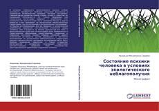 Bookcover of Состояние психики человека в условиях экологического неблагополучия