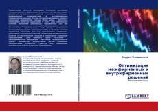 Обложка Оптимизация межфирменных и внутрифирменных решений