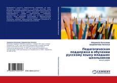 Portada del libro de Педагогическая поддержка в обучении русскому языку младших школьников