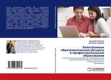 Couverture de Электронные образовательные ресурсы в профессиональном образовании