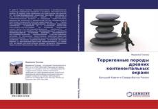 Bookcover of Терригенные породы древних континентальных окраин