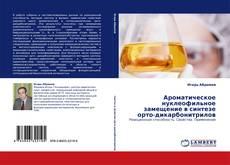 Bookcover of Ароматическое нуклеофильное замещение в синтезе орто-дикарбонитрилов