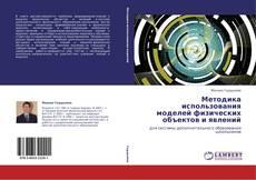 Bookcover of Методика использования моделей физических объектов и явлений