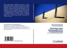 Capa do livro de Система карт ландшафтного планирования