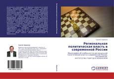 Bookcover of Региональная политическая власть в современной России